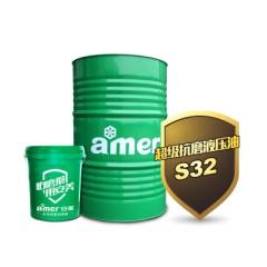 安美超级抗磨液压油S32