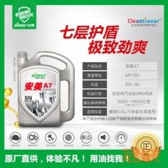 安美全合成汽油机油A7 SN 5W-30 4升