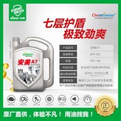 安美全合成汽油机油A7 SN5W-40 4升