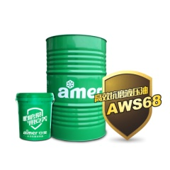 安美抗磨液压油AWS68